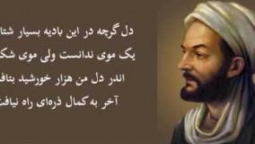 صدیق تعریف- تیتراژ پایانی سریال ابو علی سینا