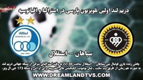 پخش زنده بازی فوتبال بین سپاهان - استقلال - SEPAHAN VS ESTEGHLAL LIVE