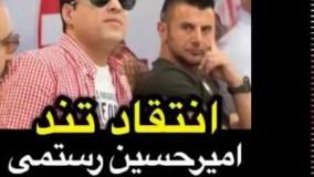 انتقاد صریح و تند صحبت های تند و انتقادی امیر  از مسئولین!!!