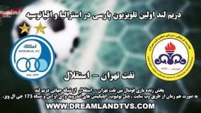 پخش زنده بازی فوتبال بین نفت تهران و استقلال -  NAFT VS ESTEGHLAL LIVE