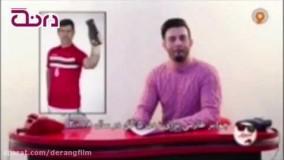شوخی جذاب برنامه ویدیو چک با کریم باقری
