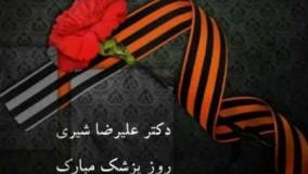 جناب آقای دکتر علیرضا شیری و پزشکان محترم خانه توانگری طوبی روز پزشک مبارک