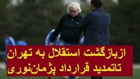 ازبازگشت استقلال به تهران تاتمدید قرارداد پژماننوری