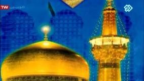 مولودی ولادت امام رضا- محمدرضا طاهری - امام مهربان