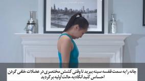 درمان گردن درد با 4 حرکت کششی ساده
