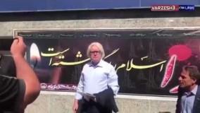 لحظه ورود شفر به باشگاه استقلال  تهران