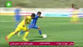 خلاصه و حواشی بازی نفت تهران ۱-۲ استقلال (نود ۱۳ فروردین)