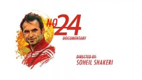 هادی نوروزی (شماره 24)