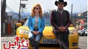 فیلم سینمایی تگزاس كامل با بازی سام درخشانی, حمید فرخ نژاد, پژمان جمشیدی