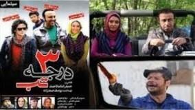 فیلم کامل و کمدی 3 درجه تب با بازی رضا عطاران , علی صادقی و الهام حمیدی
