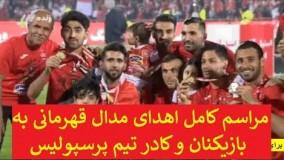 مراسم کامل اهدای مدال قهرمانی به بازیکنان و کادر تیم پرسپولیس