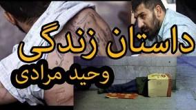مستند زندگی وحید مرادی از کارتن خوابی تا شاهی در تهران