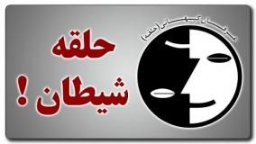 مستند حلقه شیطان درباره عرفان حلقه همراه با اعترافات محمد علی طاهری