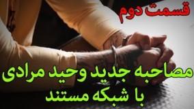 مصاحبه وحید مرادی با شبکه مستند(28 خرداد 97) قسمت دوم