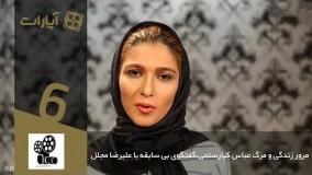 مرور زندگی و مرگ عباس کیارستمی،گفتگوی بی سابقه با علیرضا مجلل
