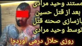 مستند جنجالی دستگیری وحید مرادی+بازسازی صحنه قتل توسط وحید