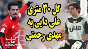 سوپر گل 30 متری علی دایی به مهدی رحمتی با لباس پرسپولیس