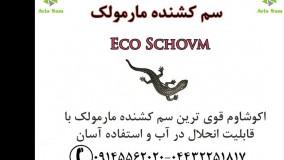 سم قوی برای از بین بردن مارمولک ها، سم خارجی Eco Schovm