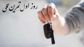 اموزش رانندگی اسان-روز اول تمرین عملی برای کسانی که هیچ تجربه ندارن