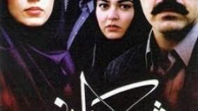 فیلم ایرانی كامل شوکران با بازي هدیه تهرانی و فریبرز عرب نیا