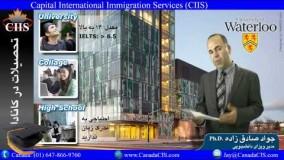 مهاجرت به کانادا: تحصیل در کانادا