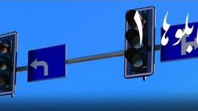 تابلوهای راهنمایی- امتحان عملی رانندگی