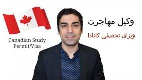 ویزای تحصیلی کانادا قسمت 1