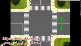 بخشهایی از مبحث حق تقدم عبور در رانندگی - فیلم آموزش رانندگی از صفر