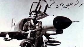 یاد خلبان و فرماندهان نیروی هوایی ایران