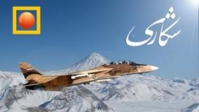 يك روز با خلبانان ايراني جنگنده ميگ 29