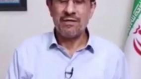 پیام ویدیویی احمدی نژاد به روحانی , کناره گیری کن