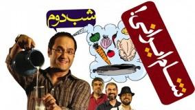 شام ایرانی - میزبان رامبد جوان 1