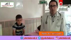 درد زانو و عوامل ایجاد آن در کودکان