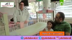 خوردن جسم خارجی توسط کودکان