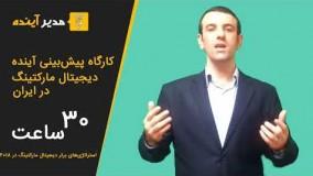 فوق ستاره دیجیتال مارکتینگ در ایران شوید؟