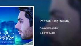 امیر علی بهادری پرتگاه 9
