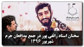 سخنراني استاد رائفي پور ● شهریور ۱۳۹۶ ● بازگشت شهید حججی