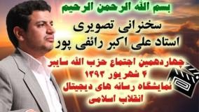 سخنراني استاد رائفي پور - شهريور ۱۳۹۳ - تهران - غزه