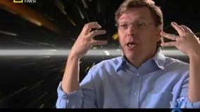 """مستند علمی سرعت """" مفهوم سرعت در کیهان"""