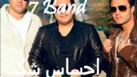 7(Seven)Band-Ehsase Shak-New Song-HQ-Lyrics-  احساس شک - 7 (هفت) باند