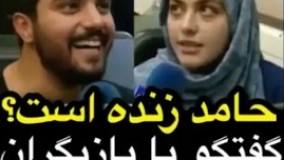 حامد زنده است؟ گفتگو با بازیگران سریال پدر