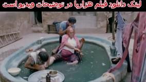 فیلم کامل هزارپا جواد عزتی