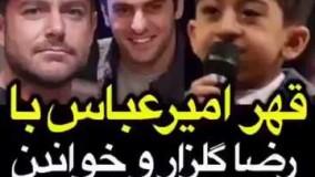 قهر امیرعباس کچلیک با محمد رضا گلزار56