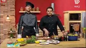 آشپزی مدرن- محمدی ماهی کله قوچی قسمت 1