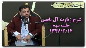 سید علی اکبر رائفی پور-شرح زیارت آل یاسین جلسه سوم
