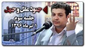 علی اکبر رائفی پور یوتیوب- ۱ تیرماه ۱۳۹۶   جنود عقل و جهل ۳