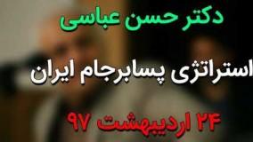 استراتژی پسابرجام ایران - حسن عباسی