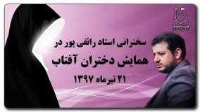 علی اکبر رائفی پور یوتیوب-در همایش دختران آفتاب  ۲۱ تیر ۱۳۹۷