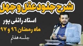 علی اکبر رائفی پور یوتیوب-شرح جنود عقل و جهل جلسه هفتم  ● رمضان ۱۳۹۷