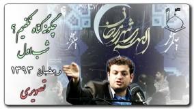 علی اکبر رائفی پور یوتیوب-چگونه گناه نکنیم؟   فیلم کامل شب اول